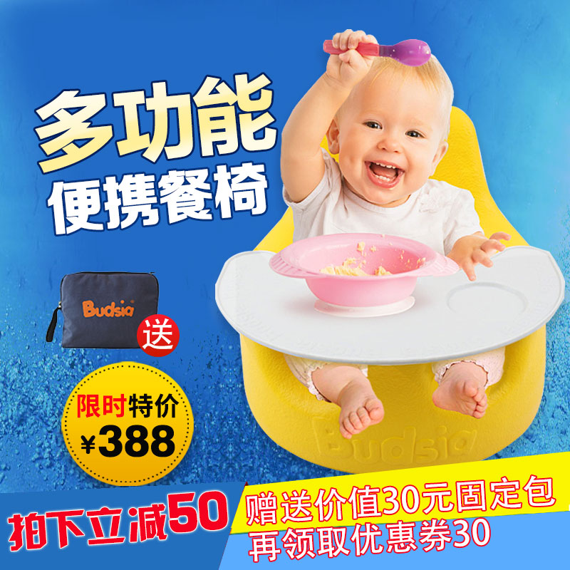 Bürkert laugh budsia multifunctional portable baby high chair baby eating baby seat baby chairs for children to learn the sofa