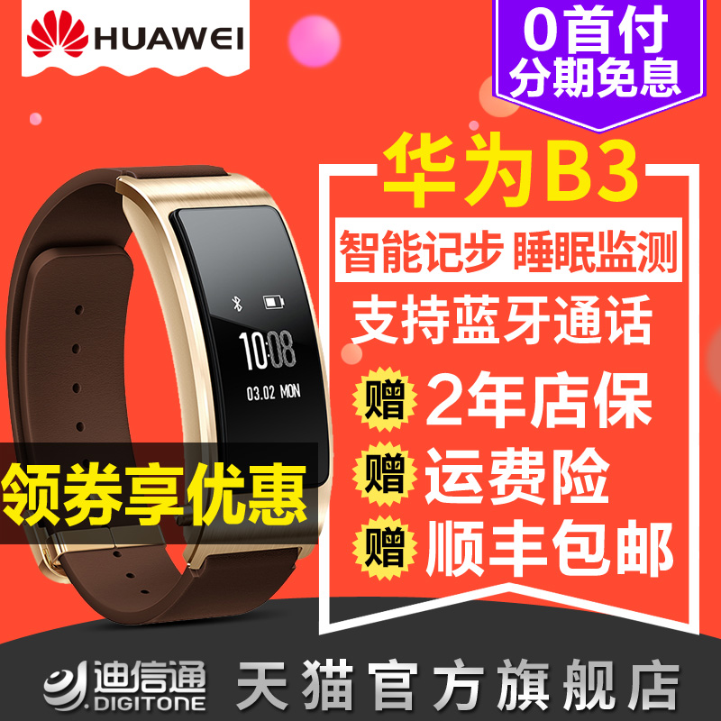 B3 no. 6 interest free huawei smart bracelet sport pedometer ios android smart watch bluetooth headset