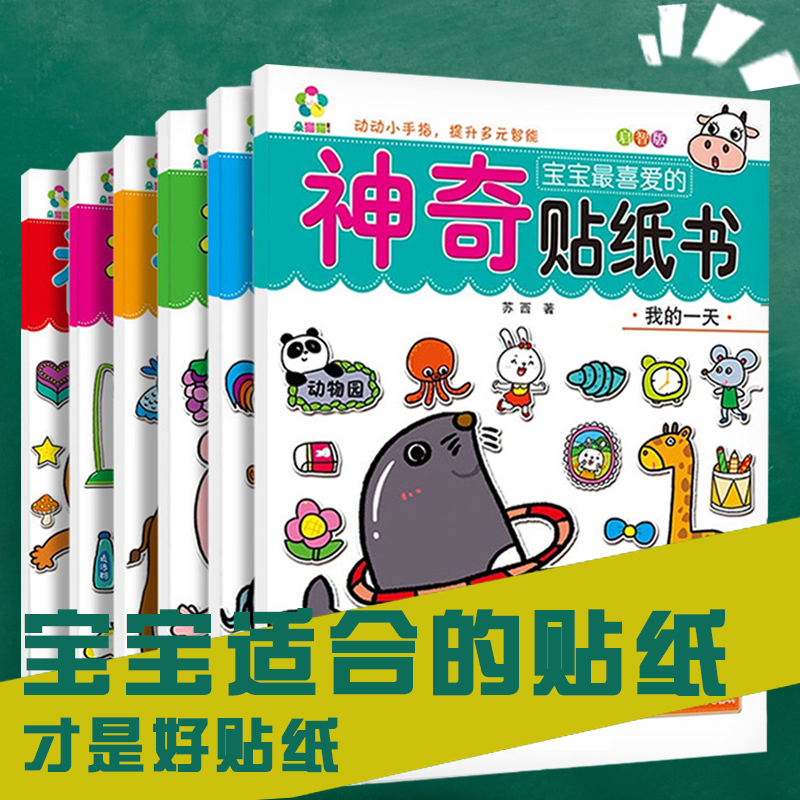 Baby and young children's sticker book sticker book magical 0-2-3-4-5-6 years old fun cartoon sticker pasted paper book