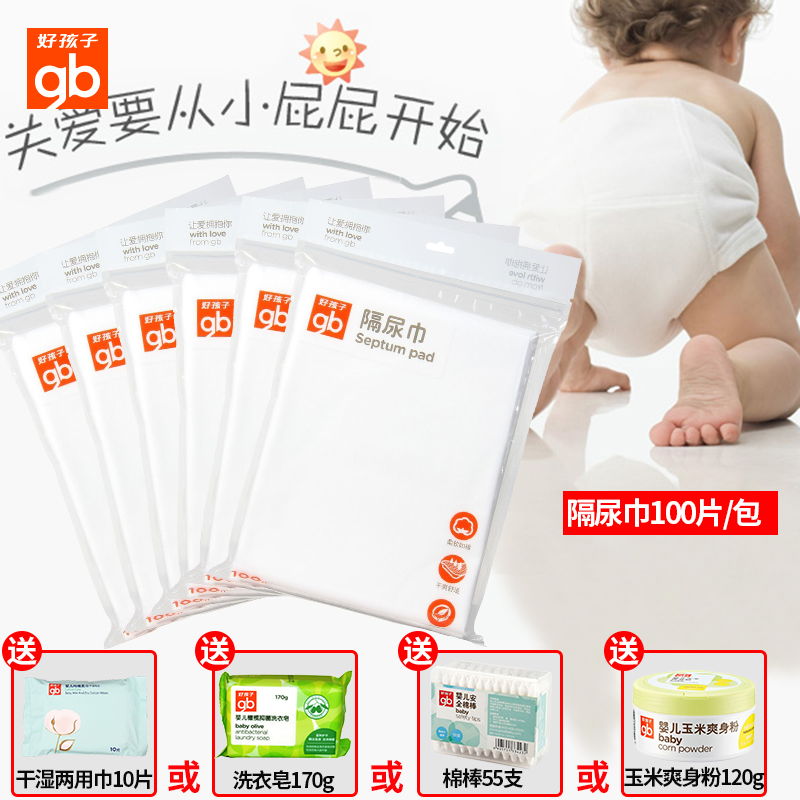 Baby boy across the diaper baby diapers changing mat towel disposable towel 100 newborn leakproof pads