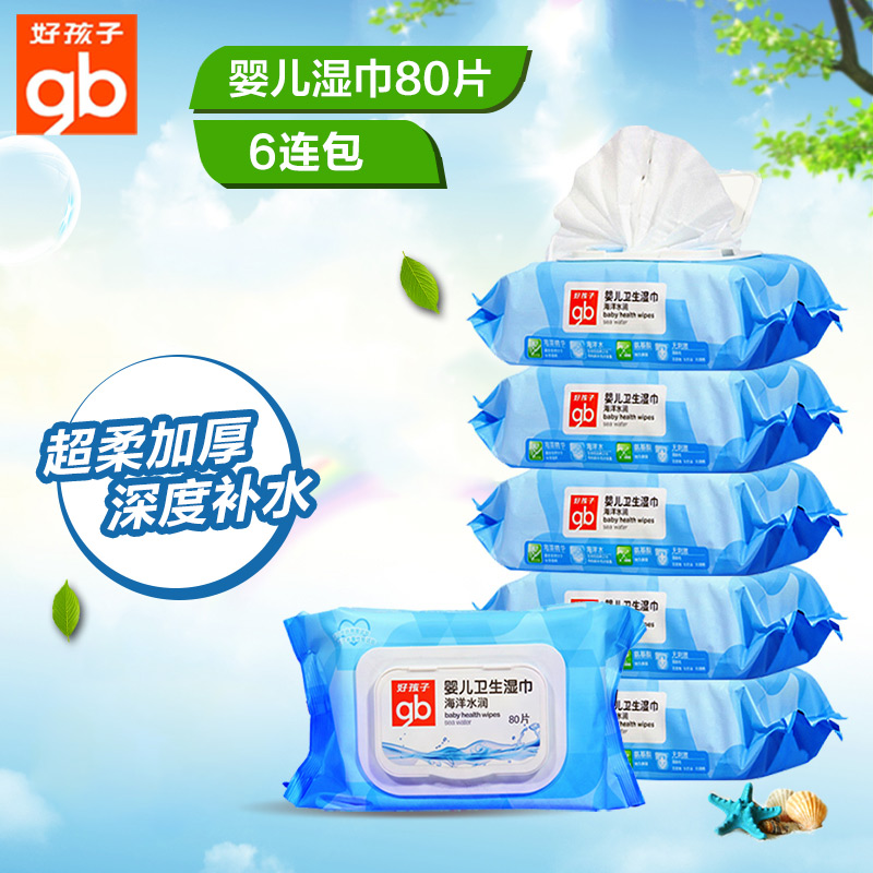 Baby boy baby wipes hand to mouth wipes paper wipes moist ocean covered 80 film 6 package suitable for newborns