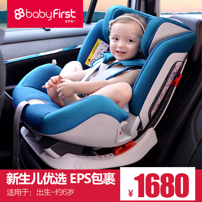 Baby first babyfirst age infant safety seat isofix child safety seats