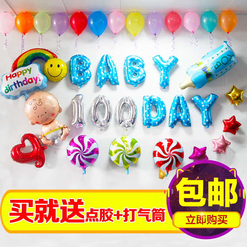 Baby full moon birthday balloons arranged packages adults and children letters happy birthday party balloons balloon decoration