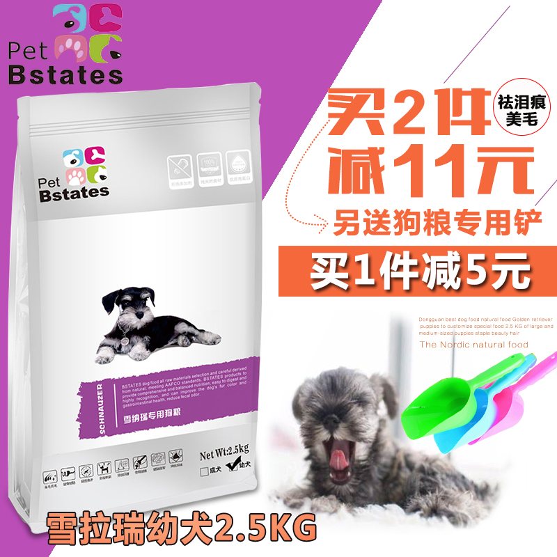 Bai cecectomized custom dog schnauzer dog puppy dog special food 5kg small dogs puppy dog food staple food