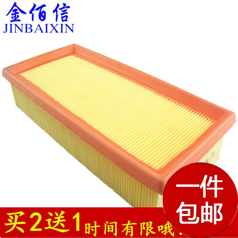 Baic beijing automotive e series e130 e150 air filter air filter air filter air filter air grid cupid air filter air filter