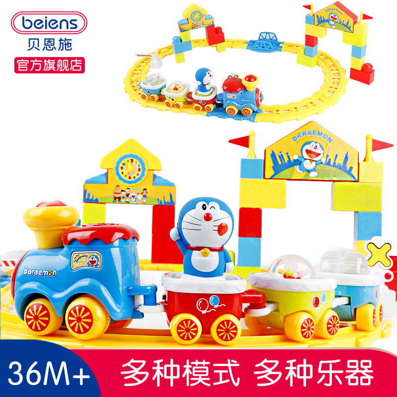 Bain shi duo a dream children's rail car electric toy train track car racing sets years old