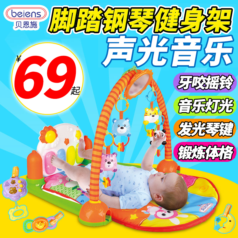 Bain shi multifunctional baby infant teether rattles fitness frame game music fitness toys 0-1-year-old