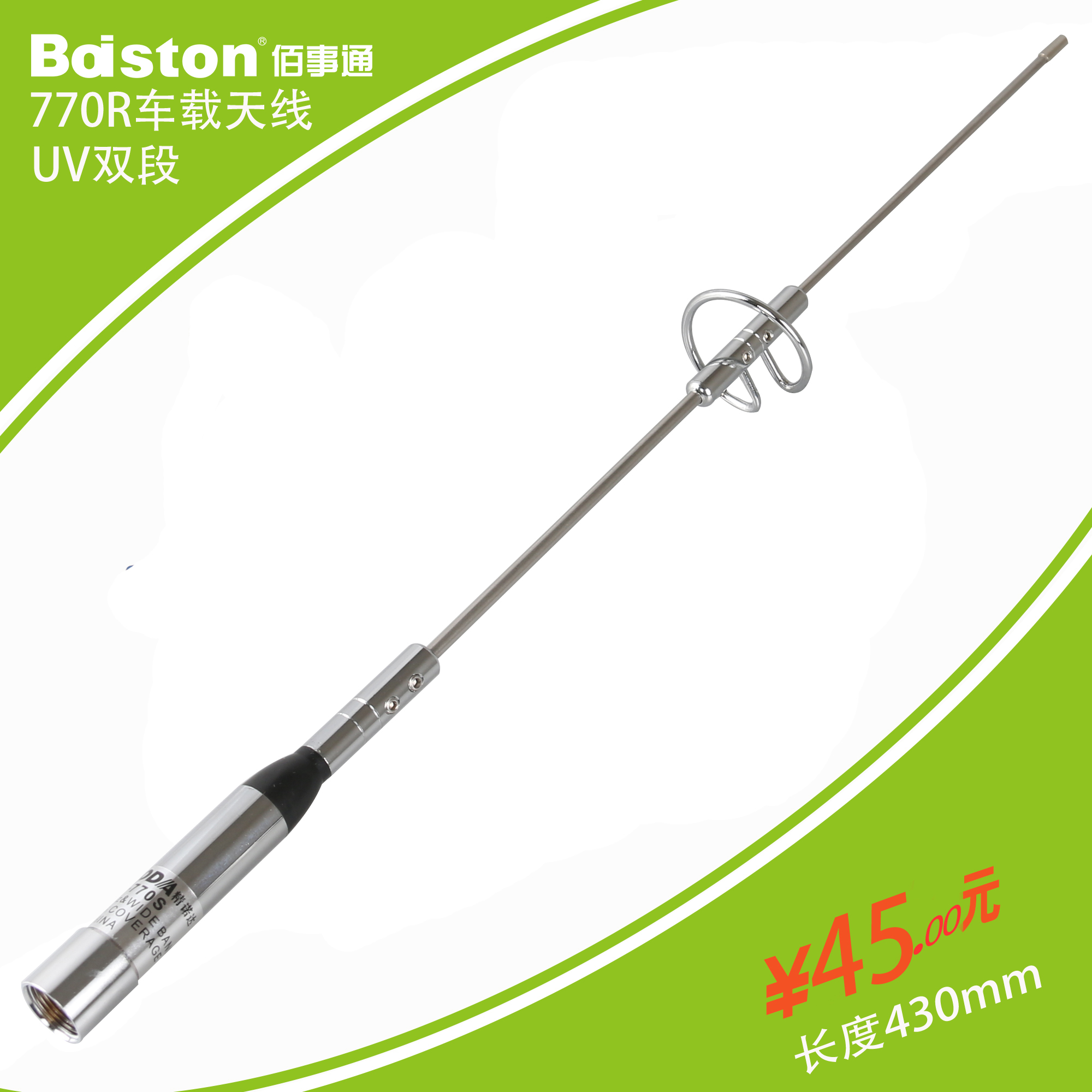 Baiston walkie talkie accessories nl-770s dual band antenna car antenna seedling 43 cm