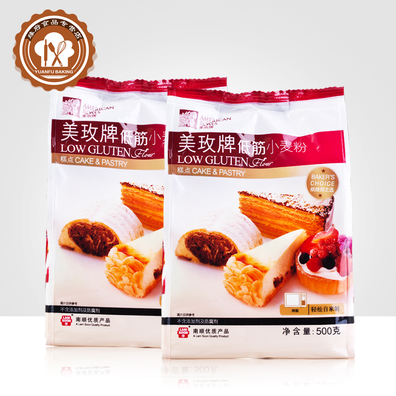 Baking ingredients mei mei lam soon gosklno compont low gluten flour cake flour biscuit moon cake flour bags 500g