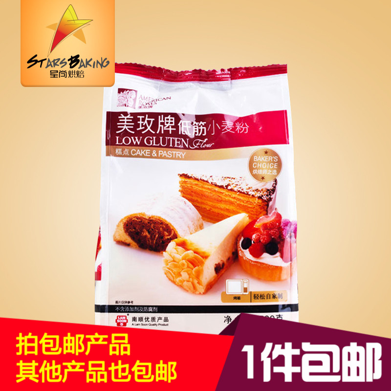 Baking ingredients mei mei lam soon low gluten flour wheat flour biscuit flour cake flour 500g