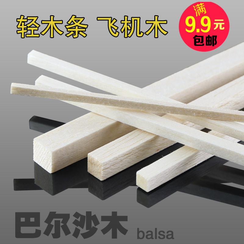 Balsa wood airplane balsa wood balsa wood strips square building sand table model material hm plate more specifications