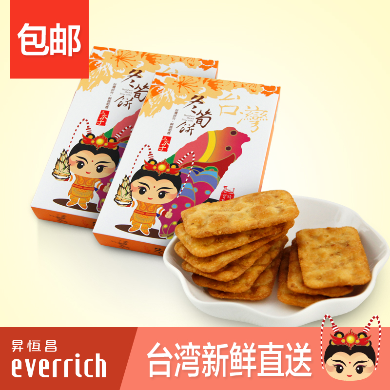 Bamboo shoots taste salty biscuits 420g * 2 boxes of imported casual snack crackers gift box with hand taiwan shenghengchang