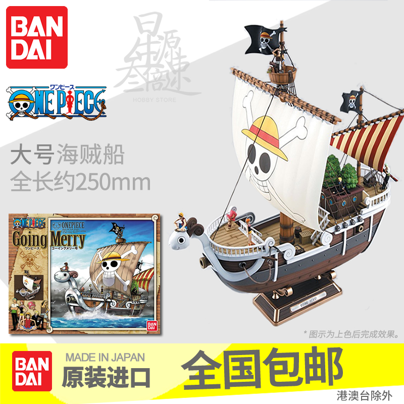 Bandai genuine piece hang haiwang pirate ship assembled model hand to do gold merry number meryl number