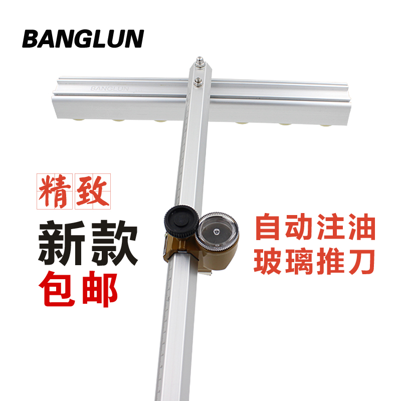 Banglun automatic oiling glass cutter knife t type push knife t type effected glass cutter glass cutter