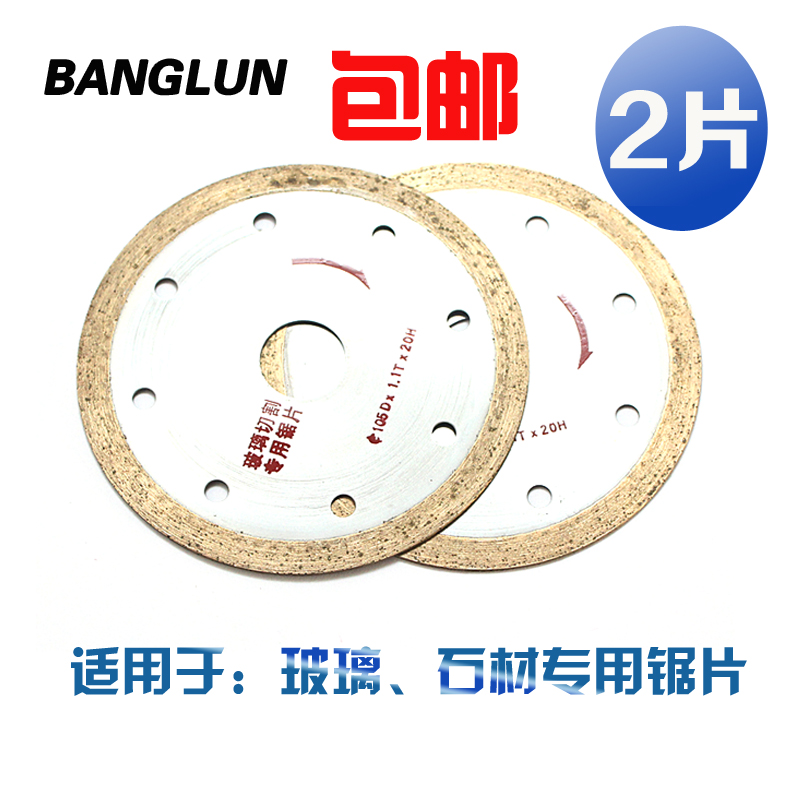 BANGLUN2 pcs sintered durable glass glass cutting blade cutting disc diameter 105mm