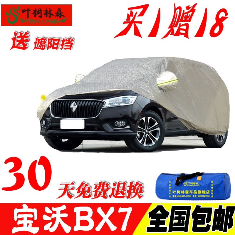 Bao bao wo BX7 bx7 suv suv dedicated sewing car cover sun rain thickened car cover sun shade sun insulation dust