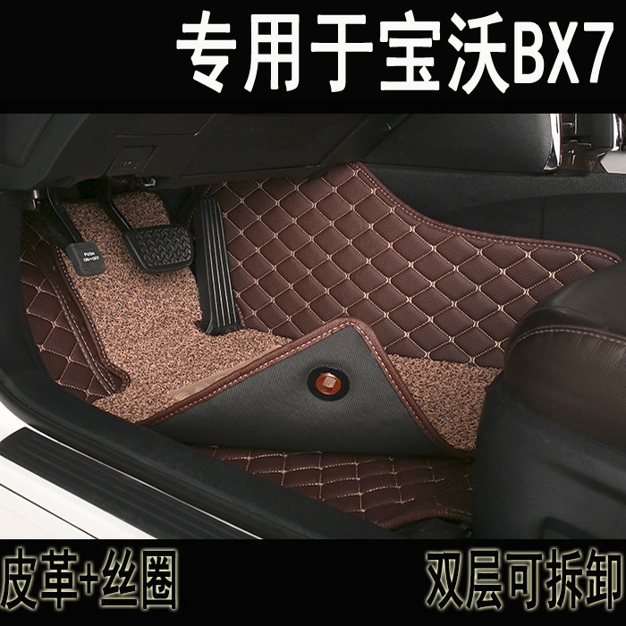 Bao bao wo BX7 footpads BX7 bx7 dedicated wholly surrounded by leather car mats wire loop car modification dedicated