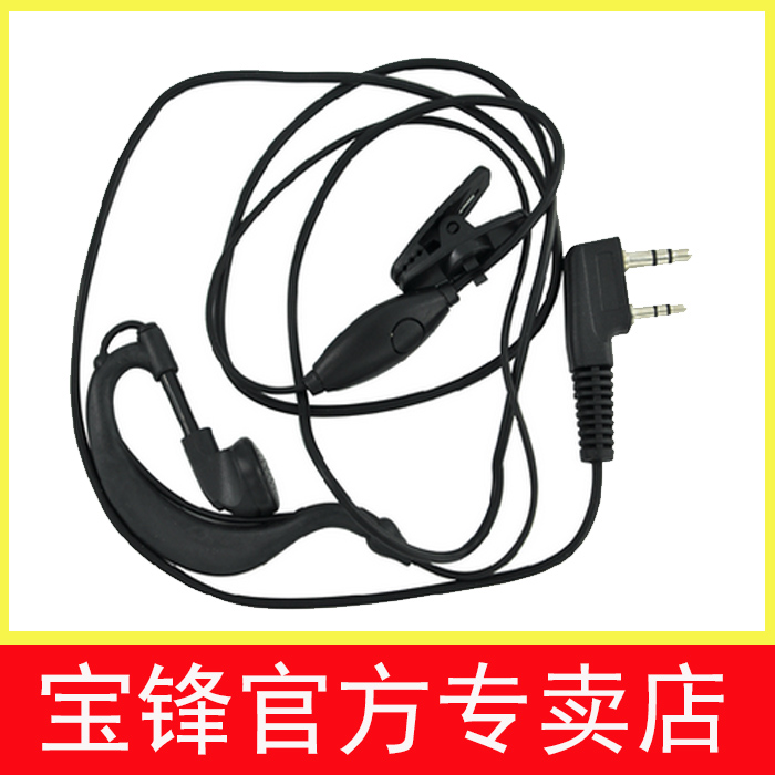 Baofeng-k headphone cable headphone cable ☆ ordinary ☆ ☆ ordinary walkie talkie talkie earphone headset headphone cable headphone cable
