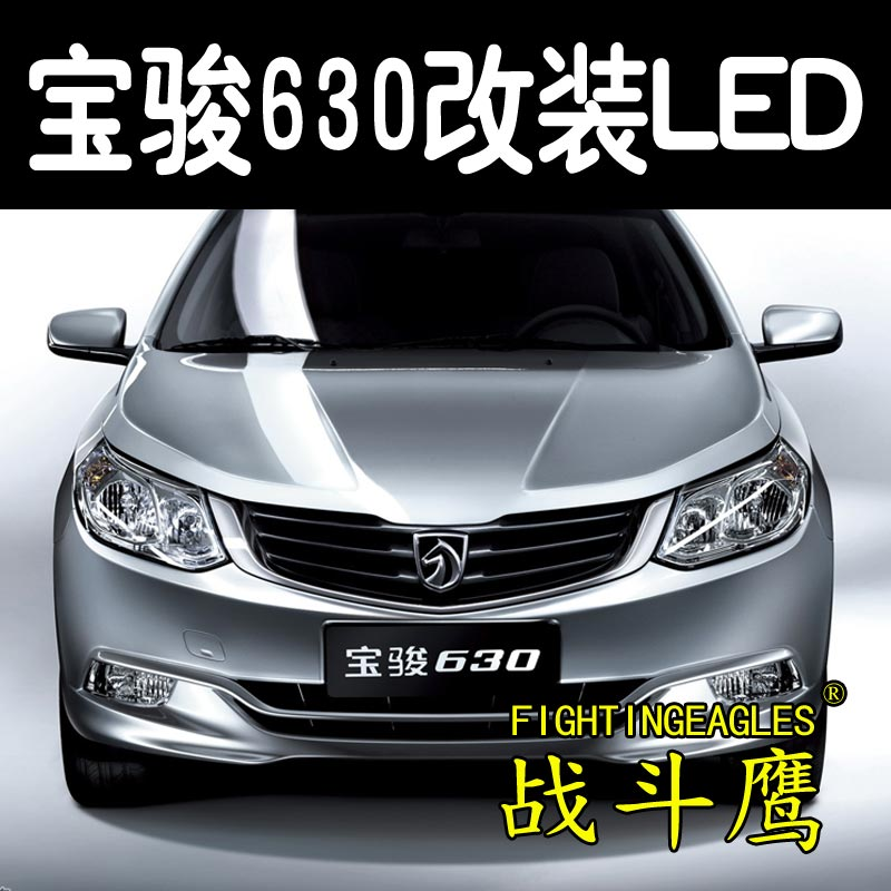 Baojun 630 dedicated car led rogue reversing lights led daytime running lights show wide light bulb car modified super bright