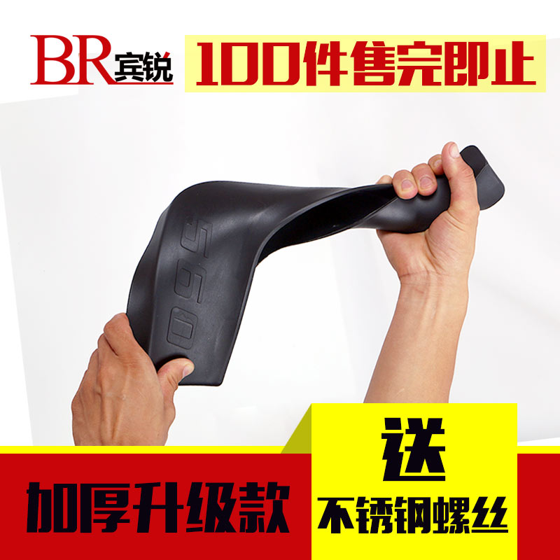 Baojun 730/560/630/310 new cruze dedicated fender leather refine S3S2S5 modified paragraph unhealthy