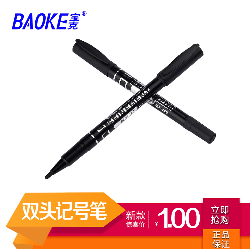 Baoke mp-220 small double marker oily cd marker pen hook line pen can write on the glass imdelible