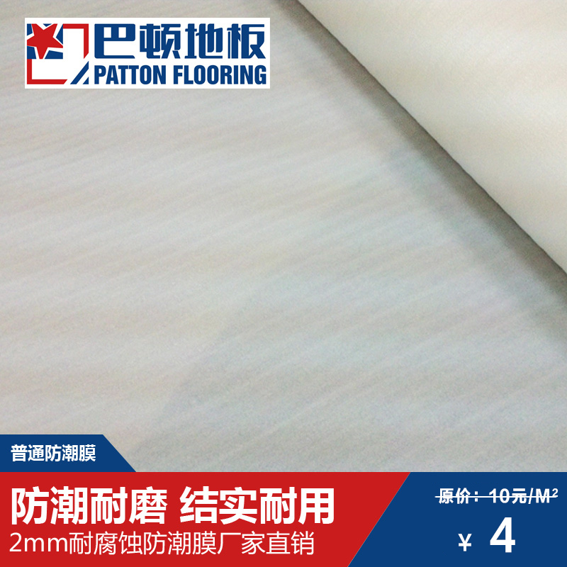 Get Ations Barton Flooring Laminate Membrane Materials Mulch Damp Proof Floor Durable