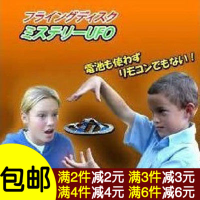Base magic props magic ufo flying saucer suspended float street children's magic show props