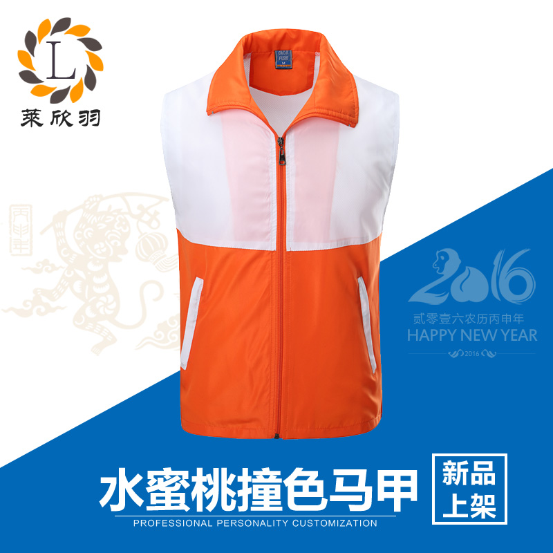 Batch custom advertising vest vest vest custom clothes vest volunteer volunteer vest vest vest custom diy custom