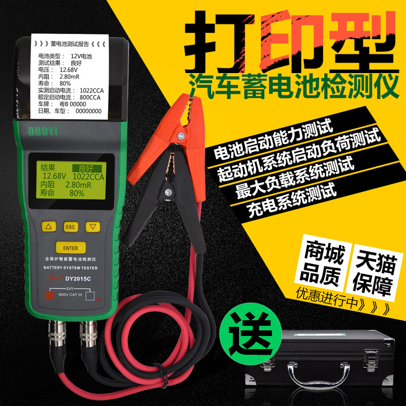Battery tester battery tester battery life resistance test with print more than a DY2015B/c