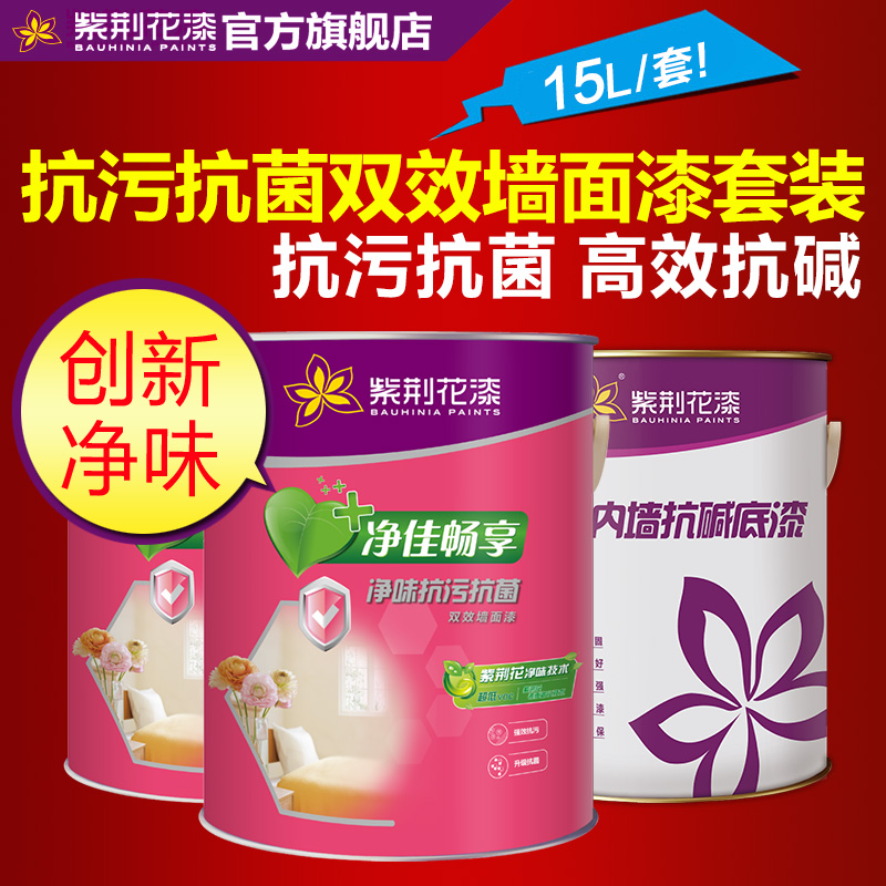 Bauhinia paint stain antibacterial paint the walls white interior paint green paint interior wall paint latex paint color matte