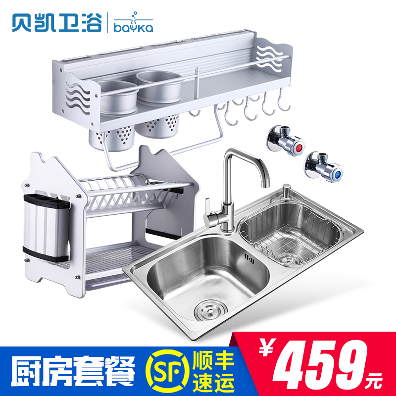 Bayka becket faucet sink + faucet suit + + space aluminum space aluminum turret kitchen dish rack combo