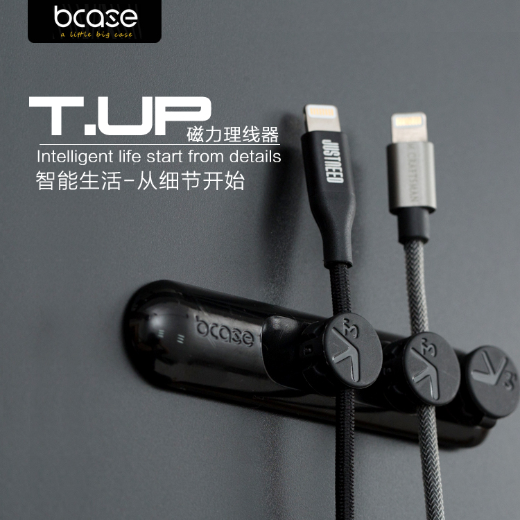 Bcase tup magnetic solid line splitter cable management data cable headset charger mobile phone car norse desktop household storage