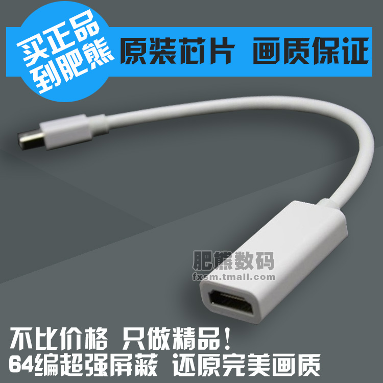Bear fat apple laptop accessories macbook air pro imac adapters hdmi adapter cable