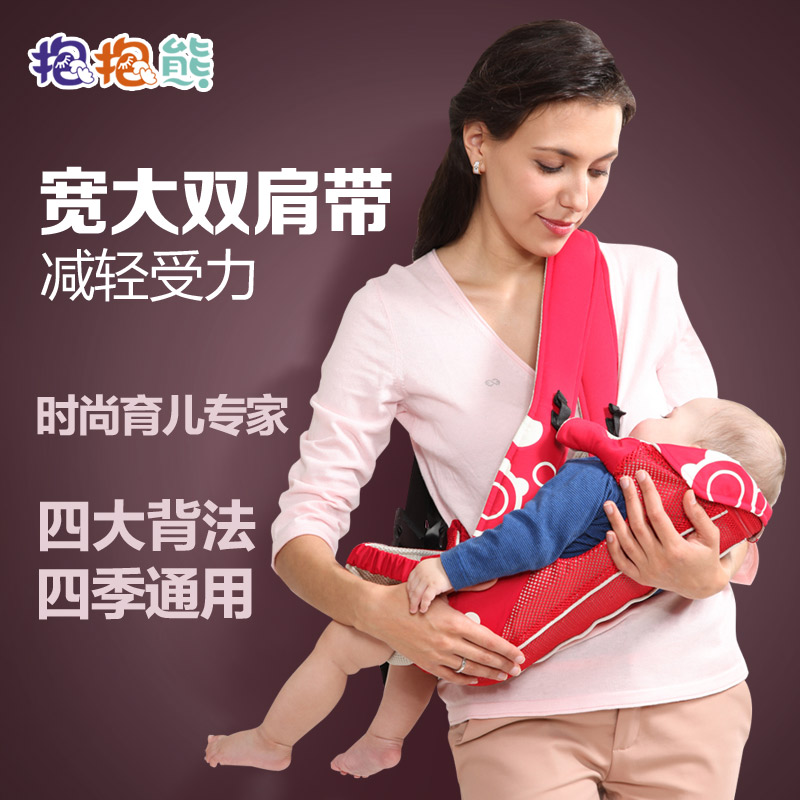 Bear hug baby sling baby sling four seasons multifunction models baby sling baby sling to hold the child infant treasure treasure 912