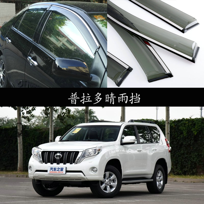 Bearing in mind the beauty 2010 toyota prado 2700 rain shield 2014/2015/2016 prado 4000 overbearing rain eyebrow