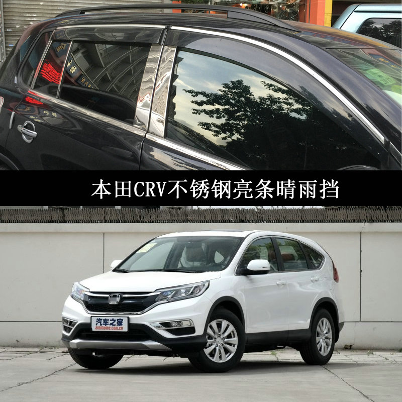 Bearing in mind the beauty 2013 honda crv honda crv rain shield 2015/2016 stainless steel rain rain eyebrow highlight bar p c