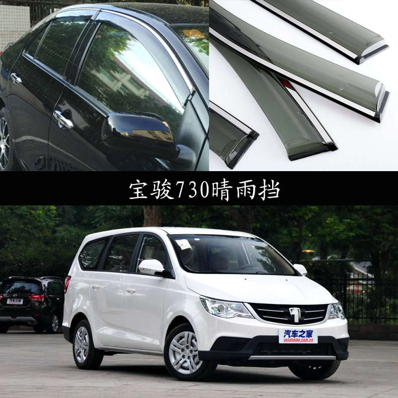 Bearing in mind the beauty 2014/2015/2016 models baojun 730 rain shield dedicated five/seven rearview mirror rearview mirror block rain storm stalls Rain eyebrow