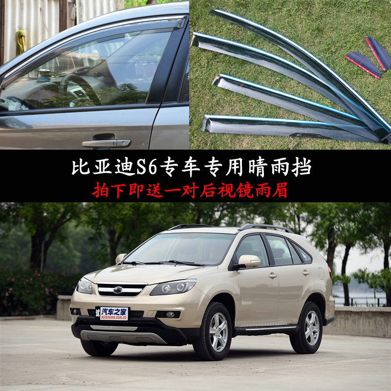 Bearing in mind the united states dedicated injection molding rain shield 2014 byd byd s6 s6 s6 windows transparent rain eyebrow rain shield