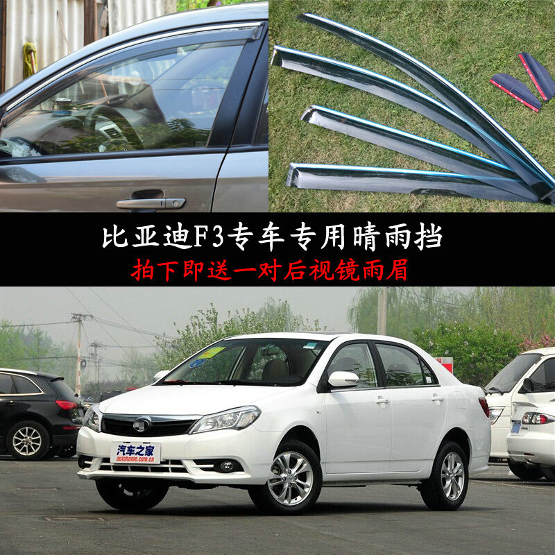 Bearing in mind the united states dedicated injection molding rain shield byd f0 byd f3 byd f6 g3 windows transparent rain eyebrow