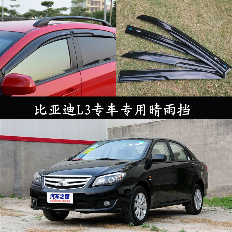 Bearing in mind the united states dedicated unlimited paragraph rain shield 2013/2015 byd byd l3 l3 rain eyebrow windows rain gear