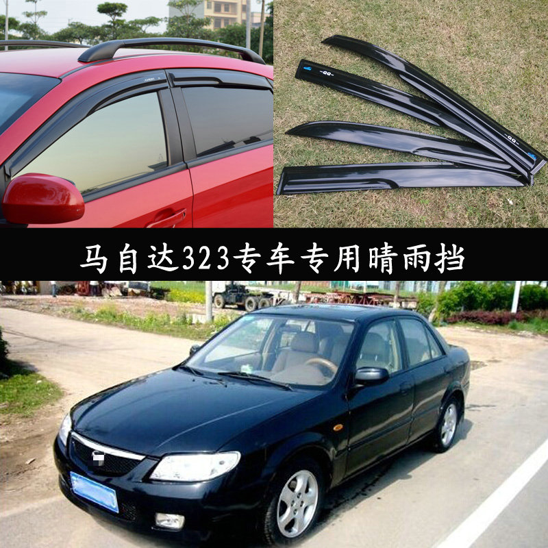 Bearing in mind the united states dedicated unlimited paragraph rain shield paragraph 2002 hainan mazda 323 mazda 323 rain eyebrow storm gear