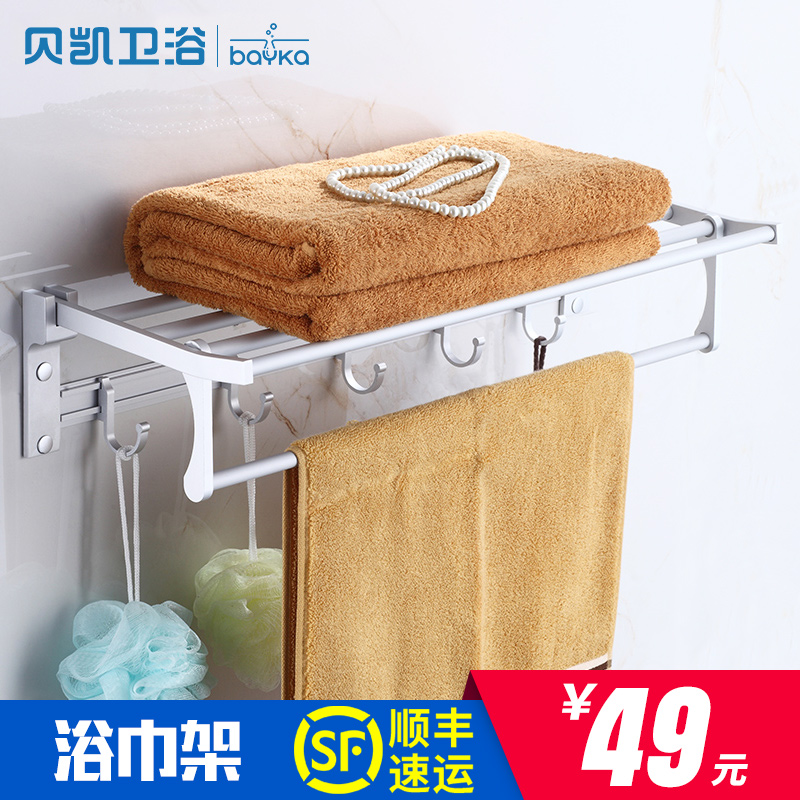 Becket bathroom accessories towel rack space aluminum double folded towel rack bathroom accessories bathroom shelf