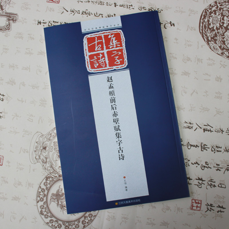Before and after the red cliff by zhao zhao body set word poetry control letters brush calligraphy copybook copybook shipping