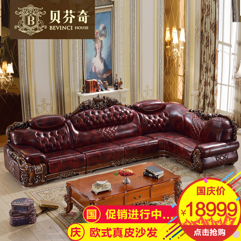 Bei fenqi american country furniture leather sofa combination of european modern luxury living room leather sofa leather sofa combination