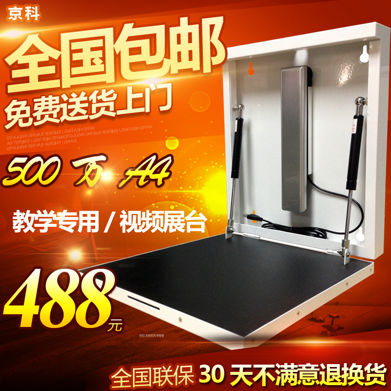 Beijing branch JK600 wall projector teaching physical booth 5 million pixels a4 scanner fertile high shot instrument