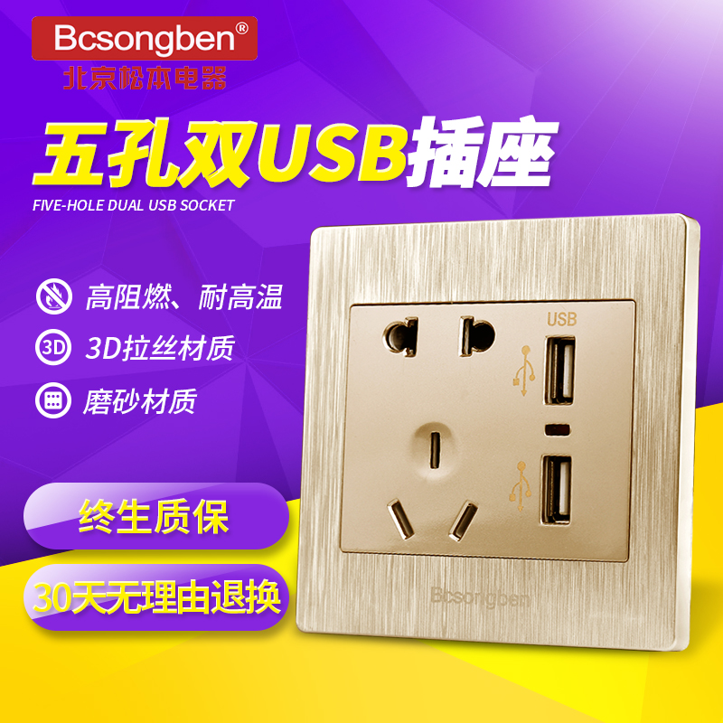 Beijing matsumoto brushed gold dual usb five five hole hole with a usb socket panel usb socket usb charging socket