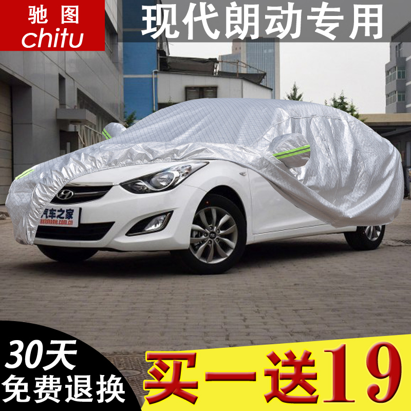 Beijing modern lang moving special seasons thick sewing car hood car cover rain and sun heat and dust cloth car coat