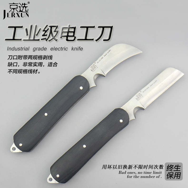 Beijing selected electrician knife utility knife knife budding knife cable stripping straight arc curved blade trapezoidal wooden folding Germany and japan