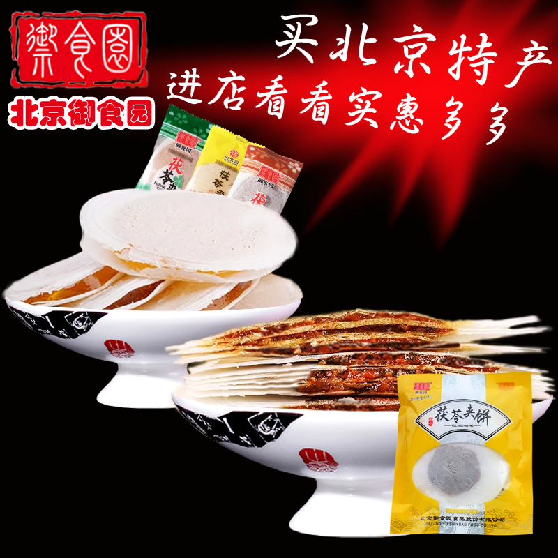 [Beijing specialty royal garden fresh fruit poria _ cake or traditional poria burgers 500g] snack snack