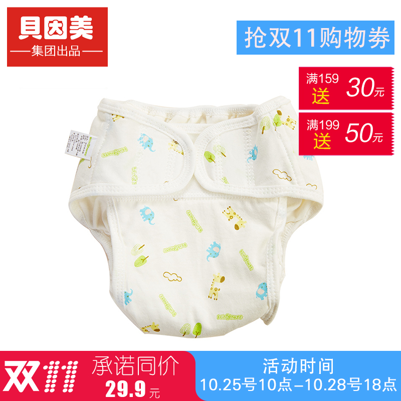 Bein us infant diaper pants waterproof breathable cotton diapers pocket every diaper baby cloth diapers